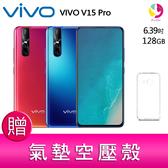 分期0利率 VIVO V15 Pro 8G/128G 6.39吋 八核心 智慧型手機 贈『氣墊空壓殼*1』