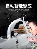 水龍頭 全銅感應水龍頭全自動感應龍頭單冷熱智慧感應式紅外線家用洗手器 99一件免運