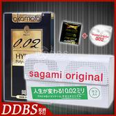 熱銷 sagami002(12片)+ 岡本002(6片) 002體驗特惠組(共18片) ( 推薦 情趣 保險套 超值組 )【DDBS】