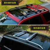 汽車行李架 橫桿翼虎車頂架通用一根價 igo  非凡小鋪