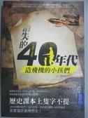 【書寶二手書T2/傳記_KNM】1940-1950 消失的四○年代:造飛機的小孩們_陳婉真