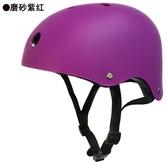 輪滑攀巖頭盔登山頭盔溯溪頭盔漂流戶外安全帽拓展頭盔裝備用品