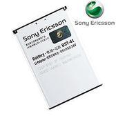 【YUI】Sony Ericsson BST41 BST-41 原廠電池 ASPEN X1 X2 X10 neo L-MT25i Xperia Play 原廠電池 1500mAh