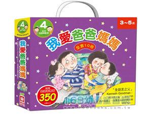 幼兒全語言教育4-我愛爸爸媽媽《全套10冊》