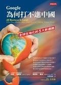 二手書博民逛書店《Google為何打不進中國》 R2Y ISBN:9789571
