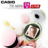 CASIO TR Mini 聚光蜜粉機 送32G全配+讀卡機+清潔組+小腳架 【分期0利率】