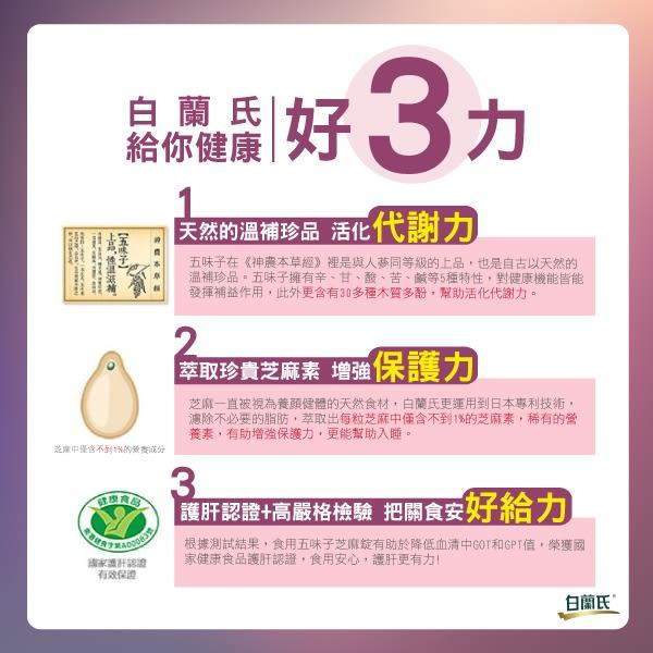 白蘭氏 五味子芝麻錠 濃縮精華配方 120錠/瓶 -國家認證有效護肝 降低GOTGPT指數 營養師推薦
