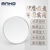 8折免運 浴室吸盤化妝鏡 吸壁式金剃須刮鬍子鏡洗手間掛牆鏡免釘