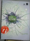 【書寶二手書T2/財經企管_E3R】脫俗的設計經營_Cathy Yeon Choo Lee