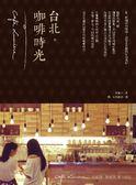 (二手書)台北咖啡時光