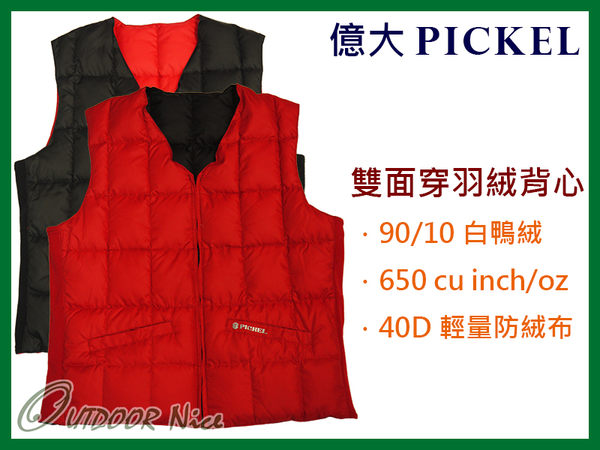 ╭OUTDOOR NICE╮億大PICKEL 雙面穿V領羽絨背心 黑色/紅色 多色 內背心 保暖防寒 柔軟舒適 防潑水 防風