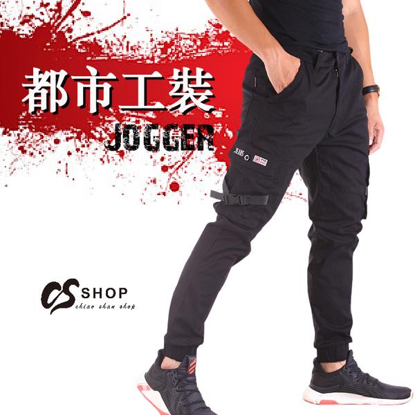 CS衣舖 潮流 都市工裝 立體側袋 縮口工作褲 束口褲 縮口褲 工作褲 #2085