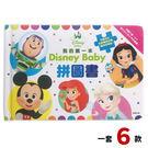 Disney Baby拼圖書 6片拼圖 RD015S /一本6款入(定260) 我的第一本拼圖書 迪士尼 米奇 小美人魚 小熊維尼