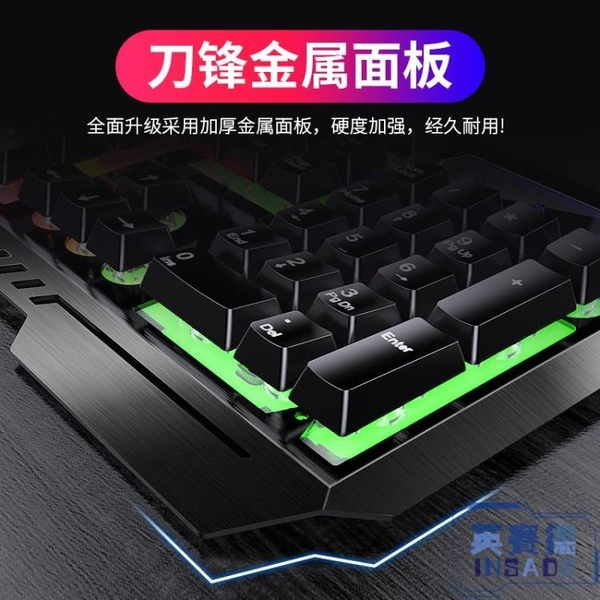 機械手感鍵盤鼠標套裝游戲臺式電腦筆記本電競外接USB外設有線辦公專用【英賽德3C數碼館】