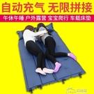 自動充氣墊戶外帳篷睡墊午休床墊單人加厚便...