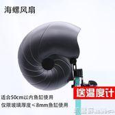 魚缸扇  水族魚缸風扇無極調速省電靜音草缸降溫風扇冷水機   瑪麗蘇
