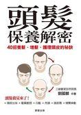 頭髮保養解密:全方位養髮、增髮、護理頭皮的秘訣