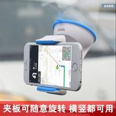 汽車擋風玻璃吸盤式手機支架車載儀錶臺出風口導航多用途固定夾子 居享優品