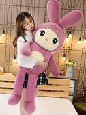 玩偶熊 兔子睡覺抱枕公仔大號熊女生床上布娃娃可愛生日禮物玩偶TW【快速出貨八折下殺】