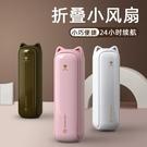 手持折疊小電風扇便捷迷你USB小型學生可愛可充電寶靜音兒童電筒【618店長推薦】