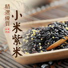 紅藜阿祖.紅藜小米紫米輕鬆包(300g/包,共6包)﹍愛食網