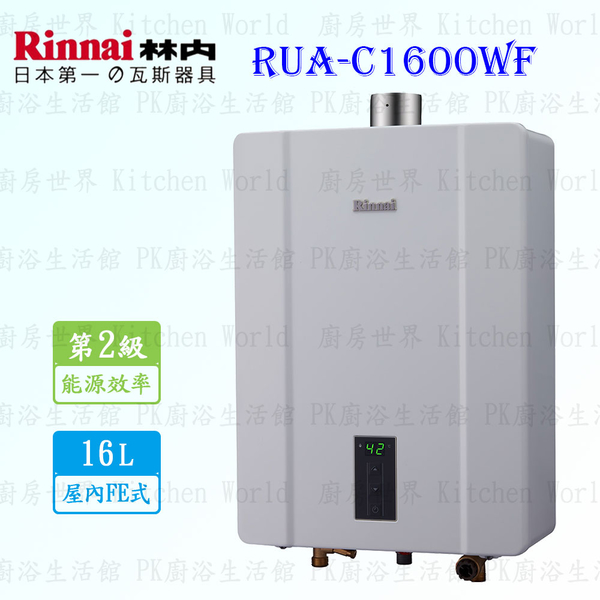 【PK廚浴生活館】 高雄林內牌強排熱水器 RUA-C1600WF 16L 數位恆溫 RUA-C1600