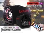 ENPERUR隧道型 重低音炮8吋800W +藍芽接收器 MP3插卡 家用/汽車 手提音箱 高效能大功率 多機一體