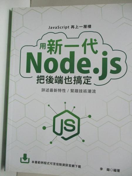 【書寶二手書T6/電腦_I98】JavaScript再上一層樓:用新一代Node.js把後端也搞定_李鍇