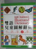 【書寶二手書T7/語言學習_PCE】雙語兒童圖解辭典(4)