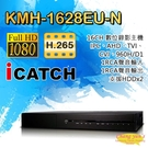 高雄/台南/屏東監視器 KMH-1628EU-N 16路數位錄影主機 H.265 TVI/AHD/CVI/IPC DVR