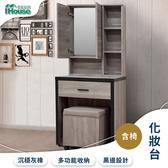 IHouse-香奈兒 質感收納化妝台/梳妝台 (含椅)