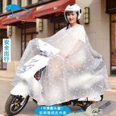 交換禮物 雨衣 電動車自行車單人雨衣頭盔式加大加厚摩托車時尚成人雨披