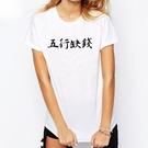 現貨 五行缺錢 短袖T恤 3色 中文 文青 文字 漢字 八卦