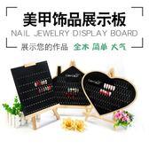 美甲工具木架展示板色卡展示擺放樣式色板展板木質材質美甲店用品 美芭