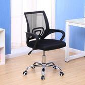 電腦椅家用辦公會議麻將升降學生宿舍網布職員洽談座椅子WY 萬聖節禮物