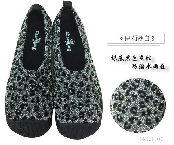 ☆百搭防潑水線條雨鞋&輕便鞋~銀底黑色豹紋--日本製(3100)☆