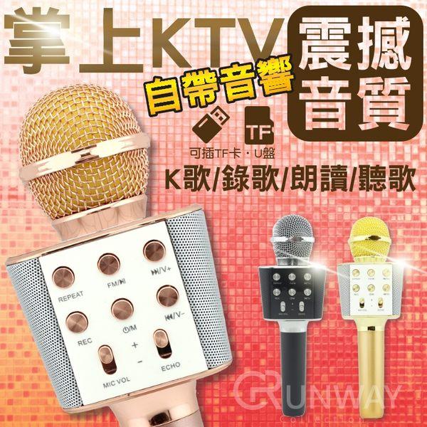 高低音喇叭 掌上KTV 無線麥克風 藍芽音箱 話筒 全民K歌 高低音混音行動KTV K歌神器 通用款
