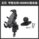 【妃凡】《五匹 新款 甲殼支架 (甲殼+GOGORO2固定座 》手機架 GOGORO2 VESPA 260