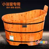 實木洗澡桶 香柏木泡澡桶大人沐浴桶加厚木桶浴缸浴盆全身家用實木成人洗澡桶 1色T