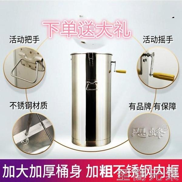 分離器打糖機不銹鋼打蜜桶蜜蜂蜂蜜分離機無縫小型搖蜜機甩蜜機 至簡元素