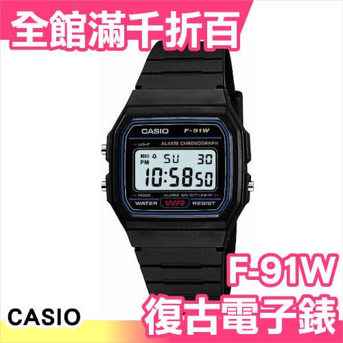 【小福部屋】日本 CASIO 卡西歐復古電子錶 F-91W 那些年我們一起追的女孩 手錶【新品上架】