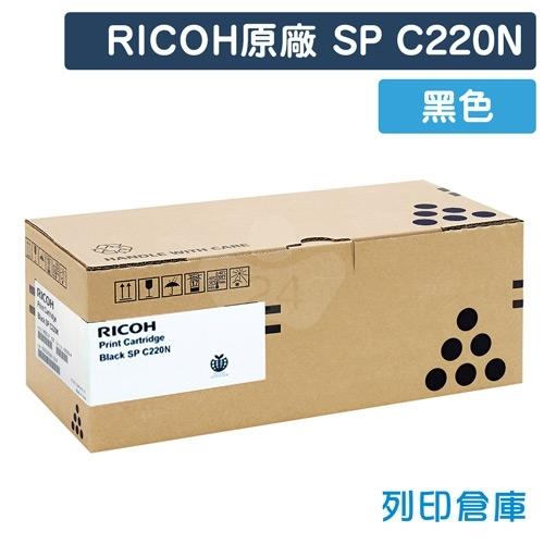 原廠碳粉匣 RICOH 黑色 SP C220N BK /適用RICOH Aficio SP C220N/SP C240DN