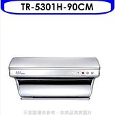 莊頭北【TR-5301HSXL】90公分直吸式電熱除油斜背式(與TR-5301H同款)排油煙機(全省安裝)
