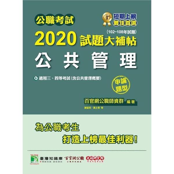 公職考試2020試題大補帖【公共管理(含公共管理概要)】(102~108年試題)