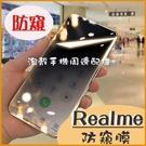 Realme 8 Realme 7 X7 Pro C21 GT narzo 30A 防偷窺保護貼 保護膜 透明防窺保護貼 防窺螢幕貼