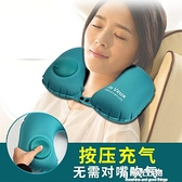 U型枕u型枕護頸枕旅行便攜護脖子頸椎枕u形充氣枕坐車枕頭午睡休飛機 陽光好物