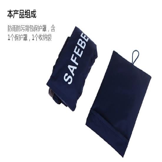 書包雙肩包防塵罩 防雨防污背包保護