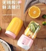 電動榨汁機 無線榨汁機家用小型充電迷你榨汁杯電動炸果汁機 町目家