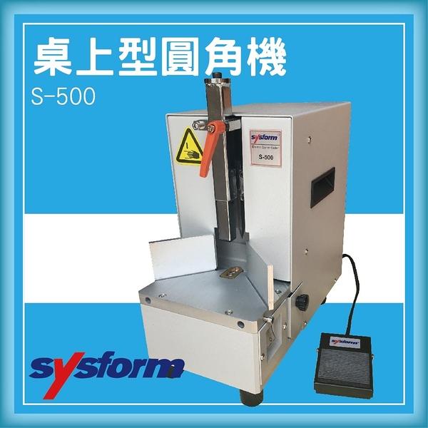 【限時特價】SYSFORM S-500 桌上型圓角機[名片機/事物機器/印刷/訂製/工商日誌]