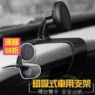 車用HUD直視 儀表板手機架 磁吸手機架 6.5吋導航車架 防滑手機支架 角度可調(80-3046)